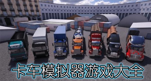 卡车模拟器游戏大全