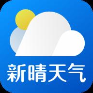 新晴天�� v8.04