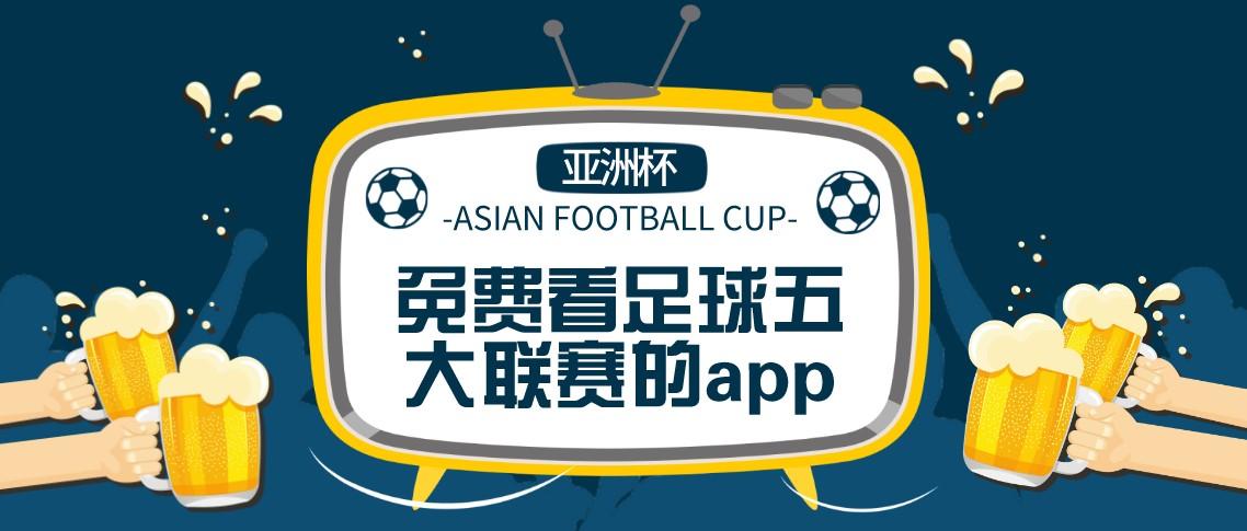 免费看足球五大联赛的app