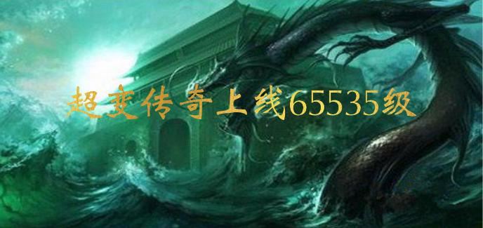 超变传奇上线65535级