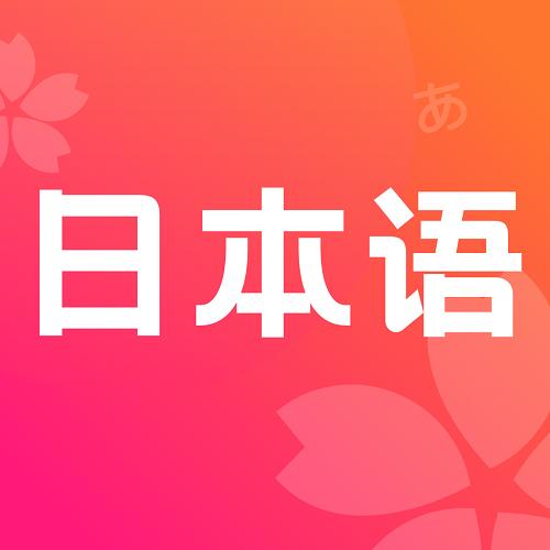日文翻译 v1.0