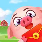 全民养猪场红包版 v1.0.1