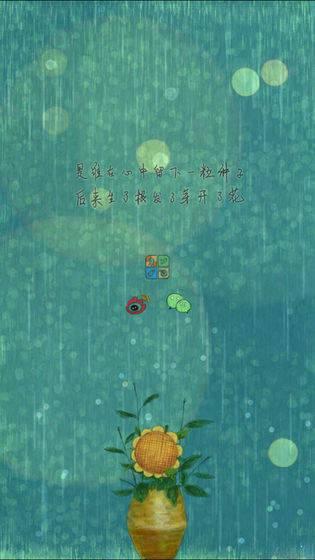 再见太阳雨图3