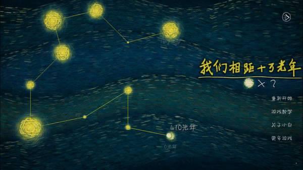 我们相距十万光年图1