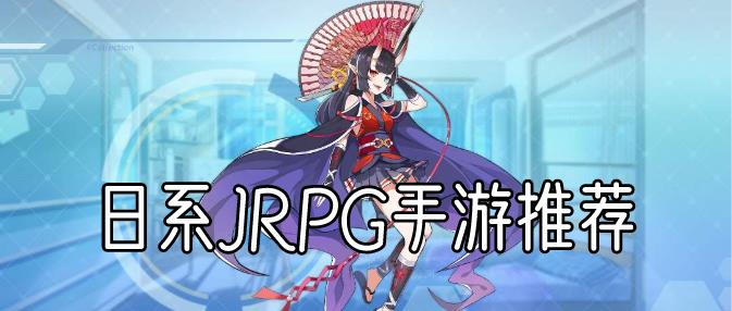 日系JRPG手游推荐