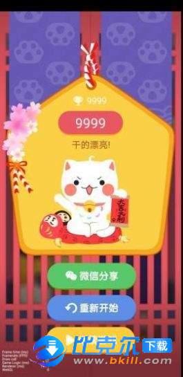 九色幸运猫红包版图3
