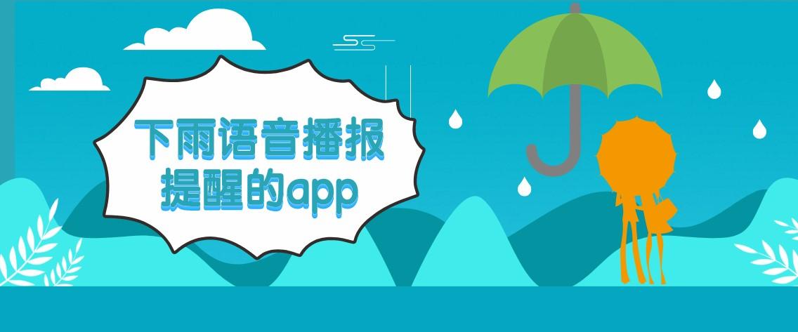 下雨语音播报提醒的app