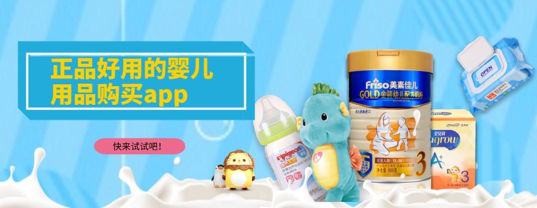 正品好用的婴儿用品购买app
