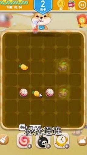 开心水果连连看红包版图2