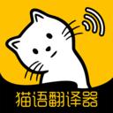 猫语翻译大全