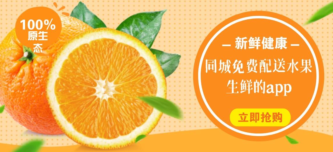 同城免費配送水果生鮮的app