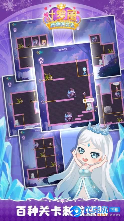 葉羅麗拯救冰公主圖3