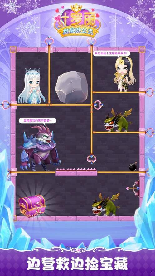 葉羅麗拯救冰公主圖1