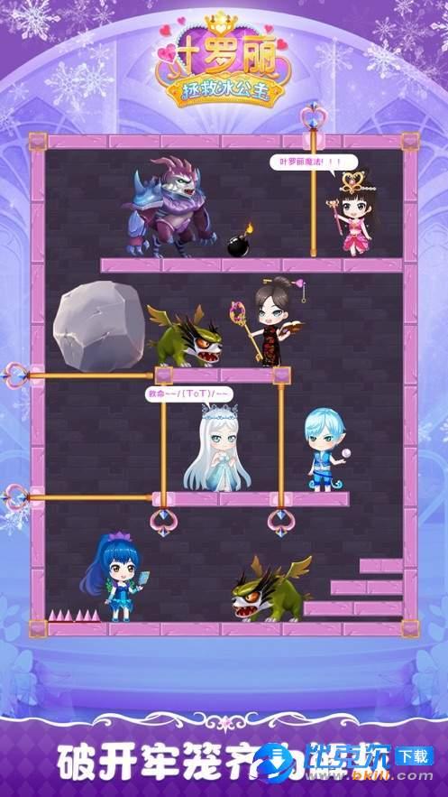 葉羅麗拯救冰公主圖2