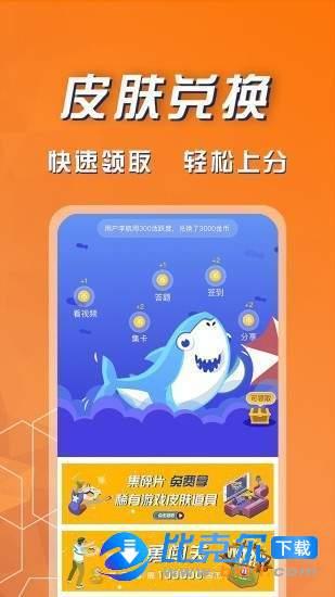 福利鲨图2
