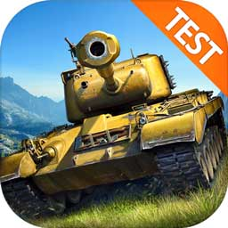 坦克争锋测试服