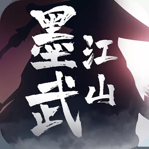 墨武江山手游官网版