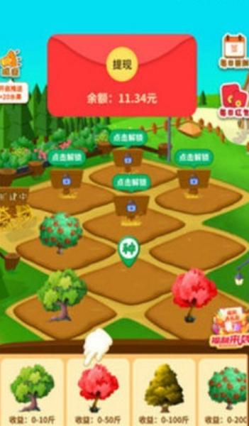 百果庄园红包版图1