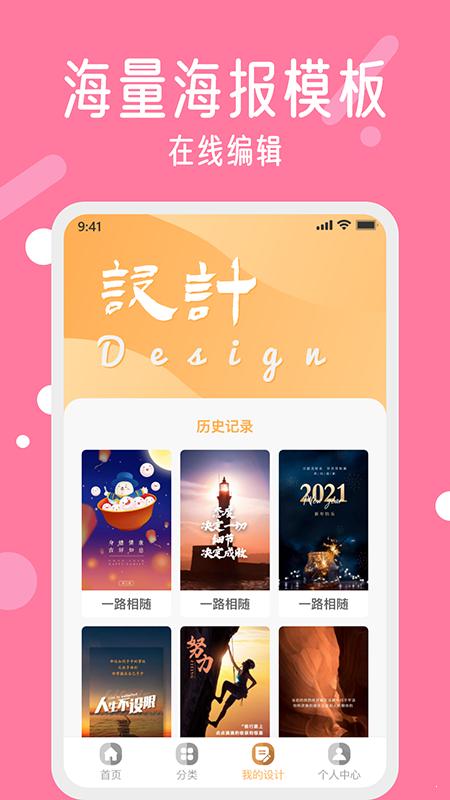 春节海报制作大师图3