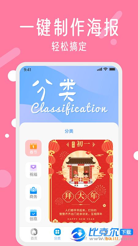 春节海报制作大师图2