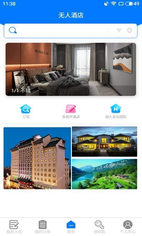 芜人酒店图1