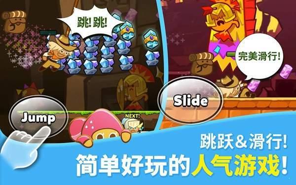 跑跑姜饼人烤箱大逃亡图3