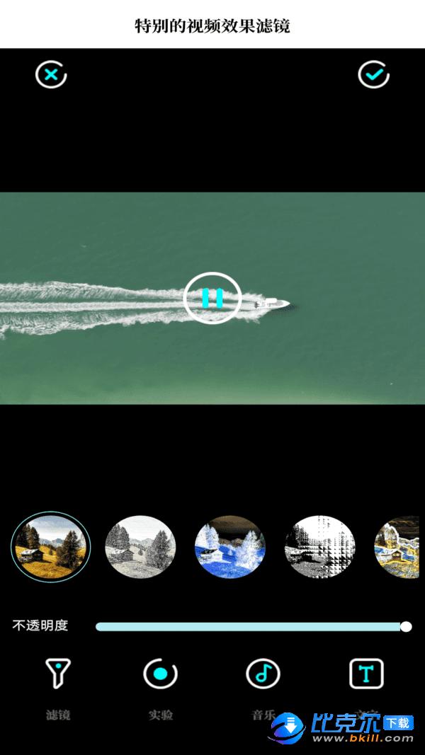 去水印魔幻相机图2