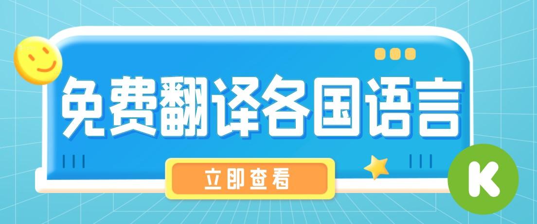 免费翻译各国语言的app