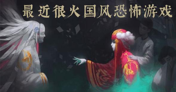 最近很火的中国风恐怖游戏合集