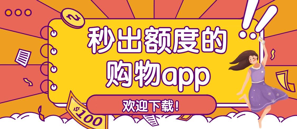 秒出额度的购物app