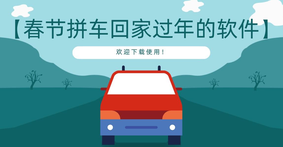 春节拼车回家过年的软件