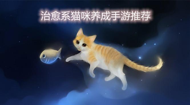 治愈系猫咪养成手游推荐