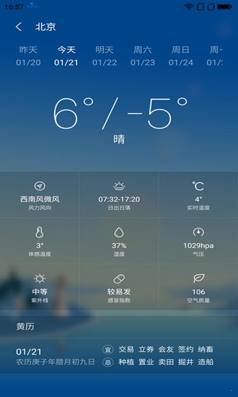 安好天气图2