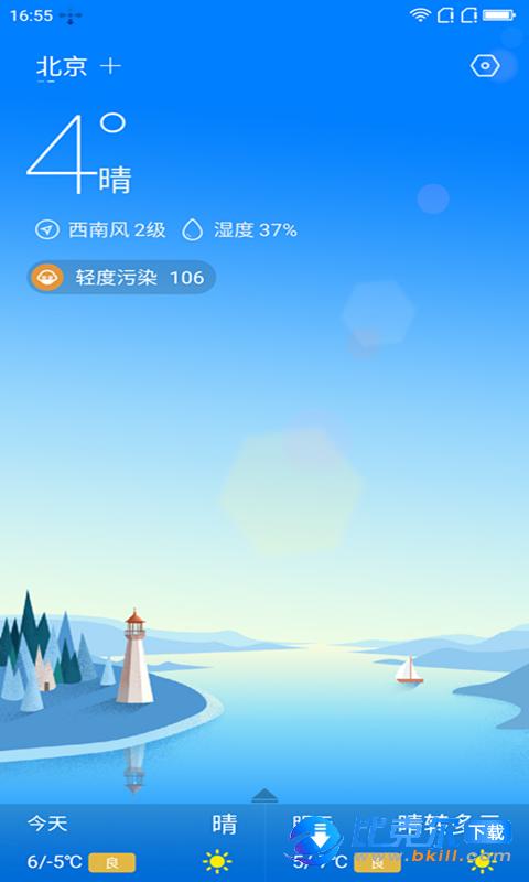 安好天气图1