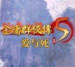 金庸群侠传5爱与死1104