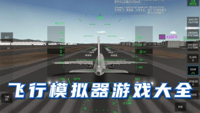 飞行模拟器游戏大全