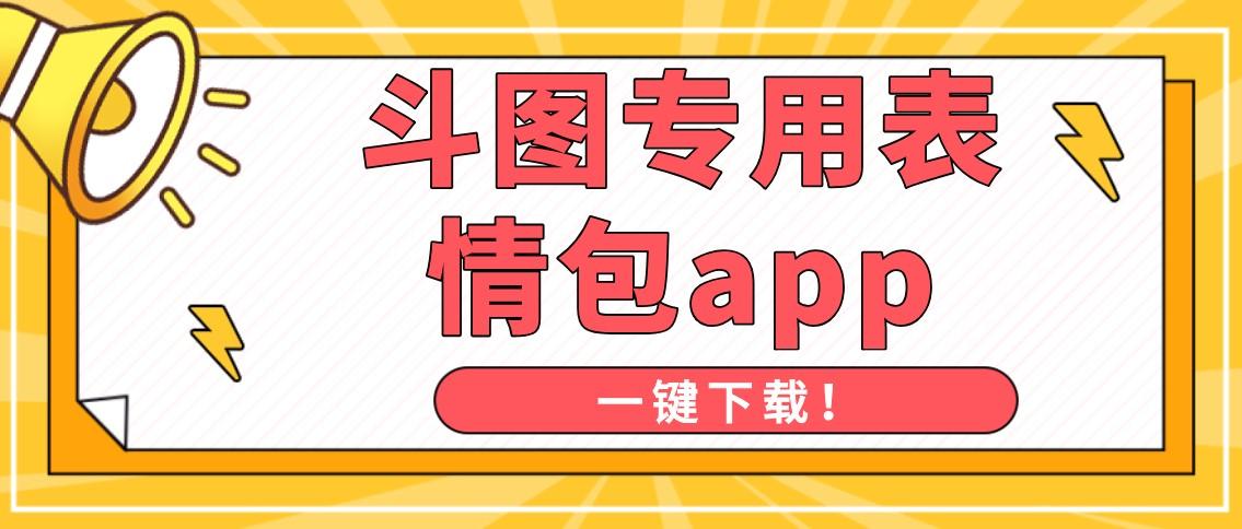 斗圖專用表情包app
