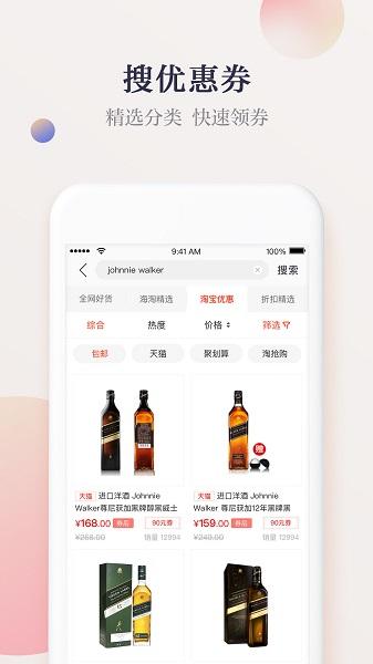 惠惠购物助手手机版图3