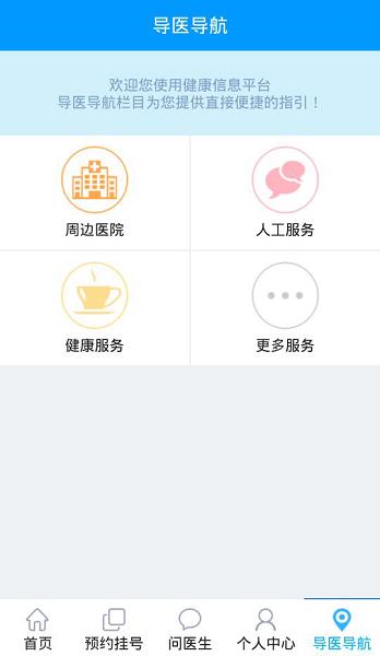 云医助手最新版图2