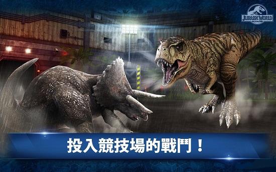 侏罗纪世界竞技中文版图2