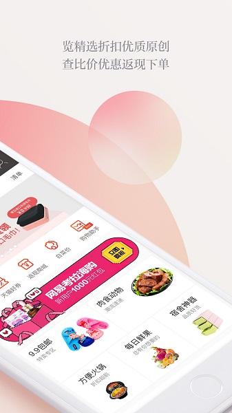 惠惠购物助手手机版图2