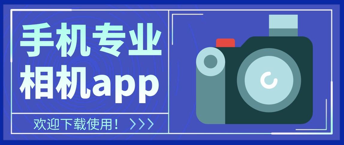 手机专业相机app