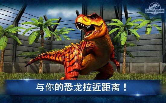 侏罗纪世界竞技中文版图3