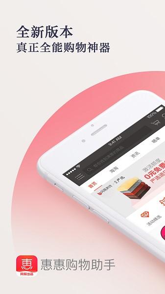 惠惠购物助手手机版图1