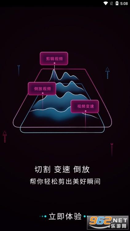 全能剪辑王官方版手机版图3