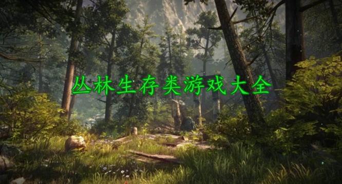 丛林生存类游戏大全