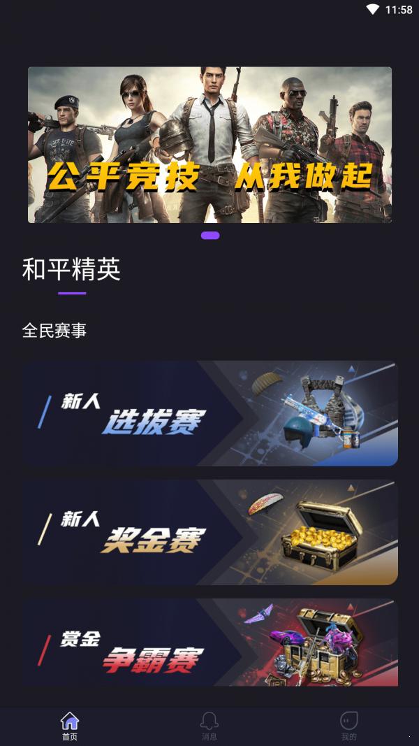 龙王电竞图3