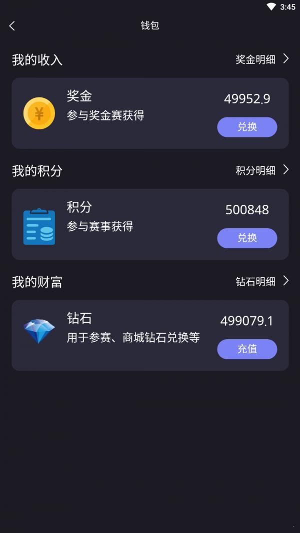 龙王电竞图4