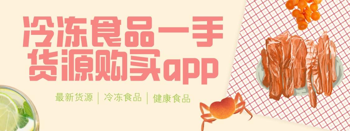冷冻食品一手货源购买app