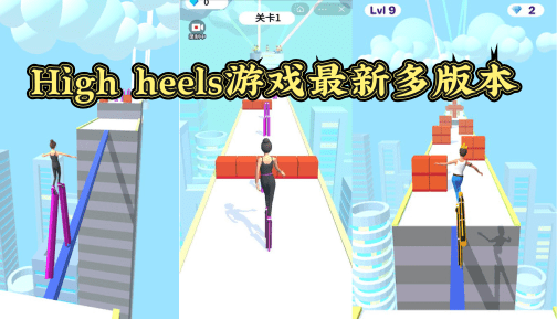 High heels游戏最新多版本大全